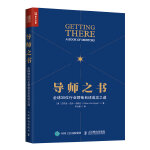 导师之书 全球30位行业领袖自述成功之道