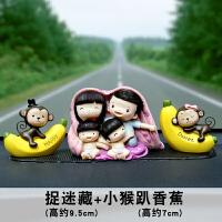 卡通汽车摆件创意情侣娃娃车饰车载装饰品用品家居轿车内饰 +小猴趴香蕉