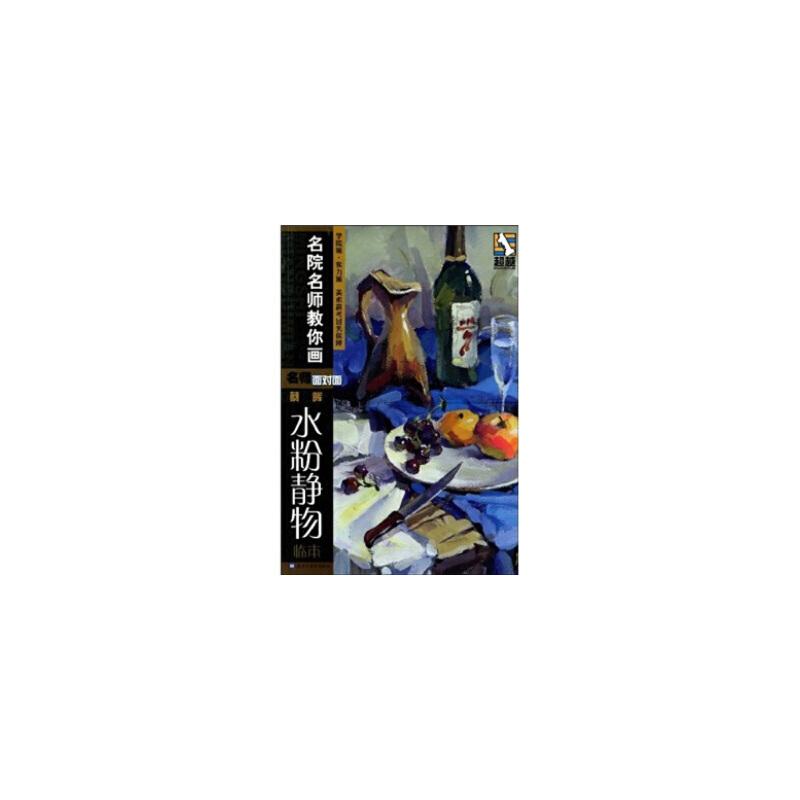 全新正版 蔡晖水粉静物临本 蔡晖 黑龙江美术出版社 9787531821410缘为书来图书专营店 正版图书