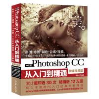 ps教程书籍 零基础 Photoshop CC从入门到精通 Adobe pscs6 图像处理图片平面设计书籍pscc*