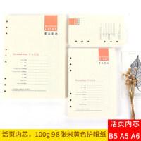 活页纸6孔笔记本替换芯a5替芯b5道林纸a6记事本内芯9孔加厚活页本