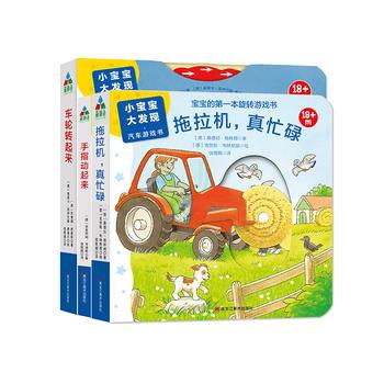 森林鱼童书·小宝宝趣味游戏书(套装全3册)(德国畅销书系列,聪明宝宝必备的成长学习游戏书,引领孩子用