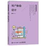 【全新正版】用户体验设计 李万军 9787115481610 人民邮电出版社
