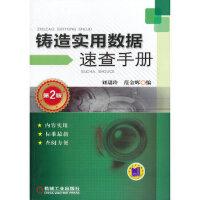 【正版新书直发】铸造实用数据速查手册(第2版)刘瑞玲,范金辉9787111458197机械工业出版社