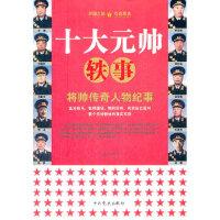 十大元帅轶事彭建冬著中共党史出版社9787801990570