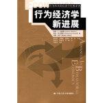 行为经济学新进展(行为和实验经济学经典译丛)凯莫勒 ,贺京同中国人民大学出版社9787300111407