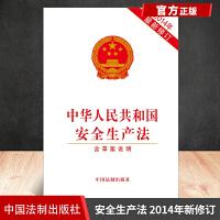 正版现货 中华人民共和国安全生产法 2014年*修订附草案说明 中国法制出版社