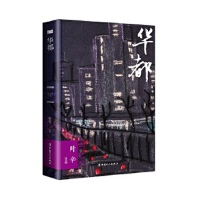 《华都》 叶辛 9787500867470 工人出版社
