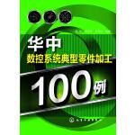 华中数控系统典型零件加工100例(华中数控系统编程实例精粹)