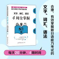 新日语能力考试考前对策:文字、词汇、语法4周全掌握(N1级)