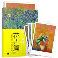 画・大师――花卉篇