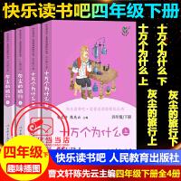 黄冈小状元四年级下作业本语文+数学下册共2本人教版2020春部编版
