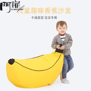 门扉 儿童沙发 卡通创意儿童豆袋沙发香蕉型懒人沙发榻榻米宝宝