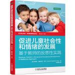 促进儿童社会性和情绪的发展 基于教师的反思性实践
