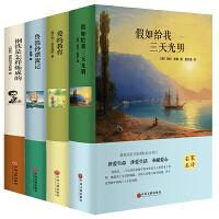 正版包邮 假如给我三天光明+爱的教育+鲁滨逊漂流记+钢铁是怎样炼成的 精装本中文版经典外国文学小说图书 正版书籍
