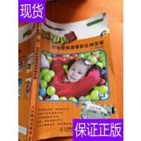 [二手旧书9成新]家庭DV秀:家用数码摄像机实用手册 /李海龙 人民?
