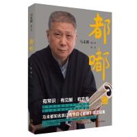 【新书店正版】都嘟(印章版)马未都9787513319294新星出版社