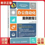 办公自动化案例教程(微课版) 姜帆 干彬 人民邮电出版社 9787115476289