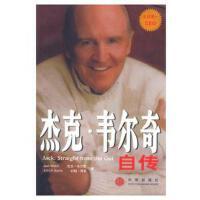 【旧书二手书8成新】杰克・韦尔奇自传 (美)韦尔奇 曹彦博 中信出版社 9787800733741
