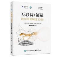 互联网+制造:迈向中国制造2025