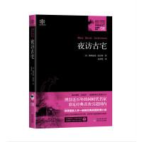 女神探希娃・夜访古宅(女神探系列06)