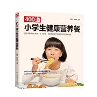 400道小学生健康营养餐