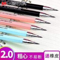 晨光自动铅笔2.0粗头小学生2b2比铅笔考试专用hb儿童铅笔自动笔写不断文具用品创意免削铅笔可换笔芯活动笔