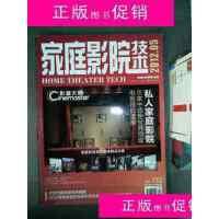 [旧书二手9成新]家庭影院技术2012.5