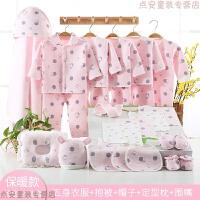 新出生宝宝婴儿用品全套装礼盒秋冬季衣服实用礼品男女礼物 24件套保暖粉色 春秋冬季