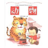 动物-让孩子着迷的科学知识小画本