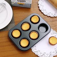 欧润哲 圆形六连小蛋糕模具 小号蛋挞模具 烘焙工具