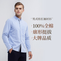 网易严选 男式磨毛牛津纺长袖衬衫