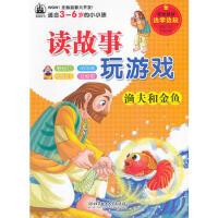 【二手旧书9成新】读故事玩游戏:渔夫和金鱼-格林图书绘 北京理工大学出版社 9787564049539
