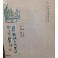 傅惜华藏古本小说丛刊(32开精装 全套301册)