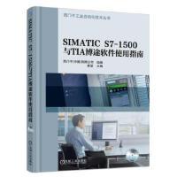【新书店正版】SIMATIC S7-1500与TIA博途软件使用指南崔坚9787111532446机械工业出版社