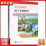 农业政策学教学案例解析 刘广东,郑世忠 9787564185183 东南大学出版社