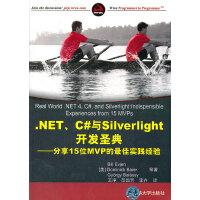 .NET、C#与Silverlight开发圣典――分享15位MVP 的最佳实践经验