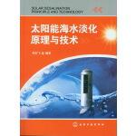 太阳能海水淡化原理与技术
