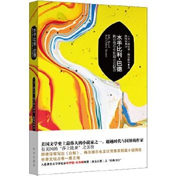 水手比利·巴德:梅尔维尔中短篇小说精选(pdf+txt+epub+azw3+mobi电子书在线阅读下载)