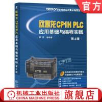 欧姆龙CP1H PLC应用基础与编程实践 第2版 霍罡机械工业出版社