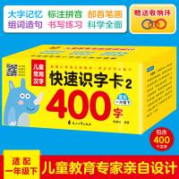 儿童常用汉字快速识字卡一年级下 有声视频教学课件6-7-8岁儿童常用汉字小学生同步生字卡小学生学汉字书籍认字卡