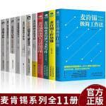 麦肯锡书籍全套18册 麦肯锡工作法 麦肯锡思维 麦肯锡问题分析与解决技巧 企业公司目标培训管理类书籍