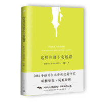 【正版新书直发】这样你就不会迷路(法)莫迪亚诺,袁筱一9787020115273人民文学出版社
