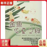 金鱼华夏之粹 张浩川,润龙 9787109154940 中国农业出版社