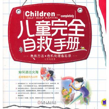 儿童完全自救手册(急救宝典、危机处理备忘录)