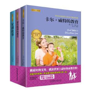 经典家教系列(全三册)