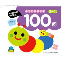 海豚低幼馆:小宝贝益智启蒙100问・3-4岁