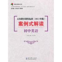 正版图书 初中英语 义务教育课程标准(2011年版)案例式解读 李铁安 9787504163066 教育科学出版社