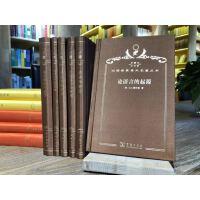 汉译世界学术名著丛书・120年纪念版・珍藏本・语言