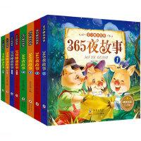 365夜故事全集 宝贝睡前故事全4册 故事书注音版一年级课外阅读 幼儿园3-4-5-6-7-8岁带拼音的儿童绘本 益智